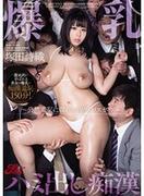 [JUFD-491] 爆乳ハミ出し痴漢~公然羞恥に濡れた肉感バスガイド~ 塚田詩織